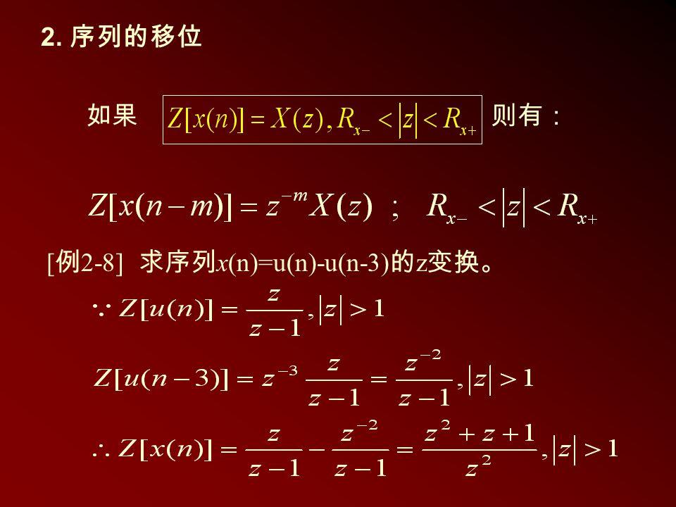 2. 序列的移位 如果 则有: [例2-8] 求序列x(n)=u(n)-u(n-3)的z变换。